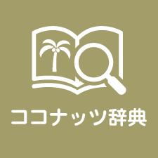 ココナッツ辞典