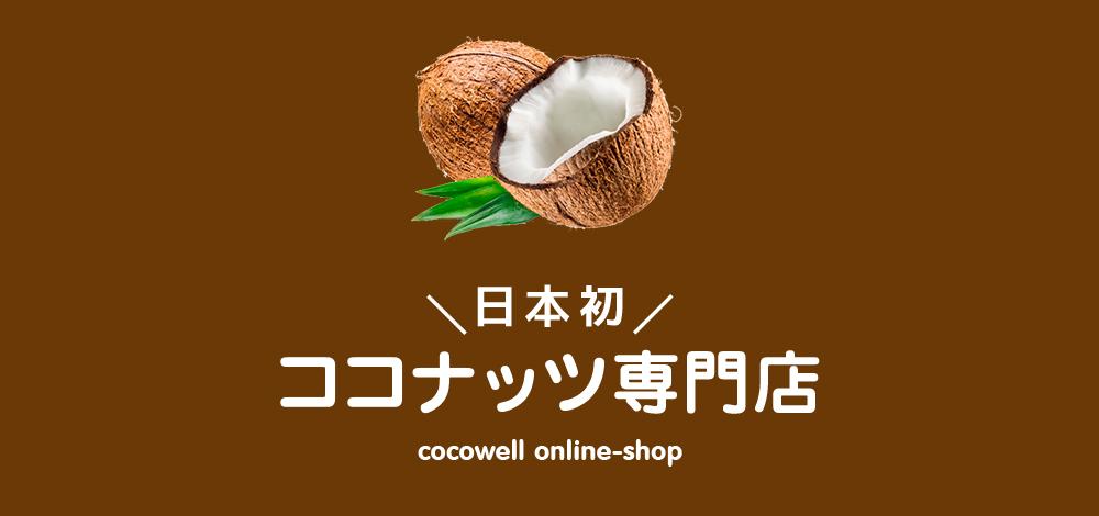 日本初のココナッツ専門店