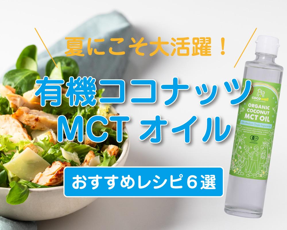 有機ココナッツMCTオイル 夏のおすすめレシピ6選