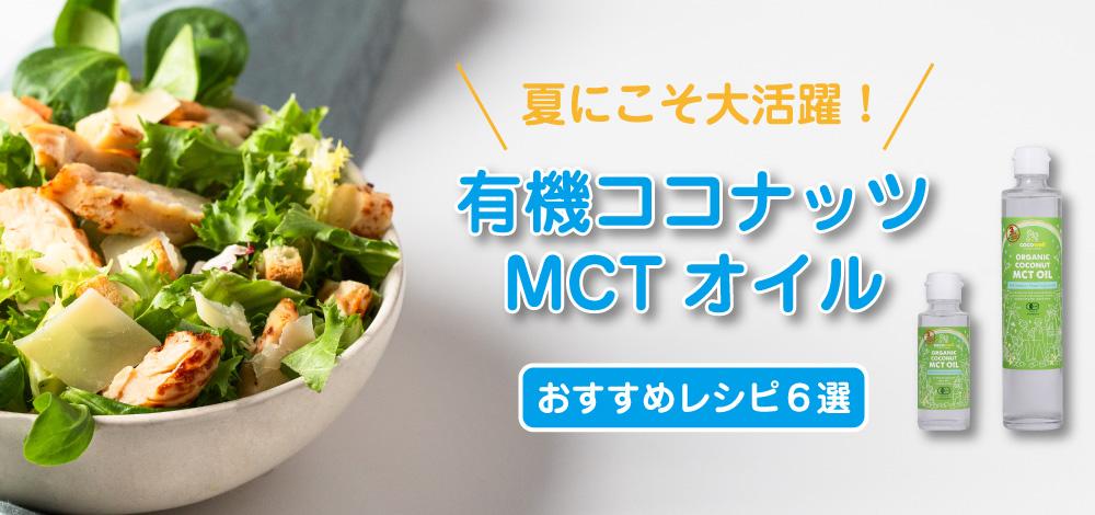 夏のMCTオイルレシピ集