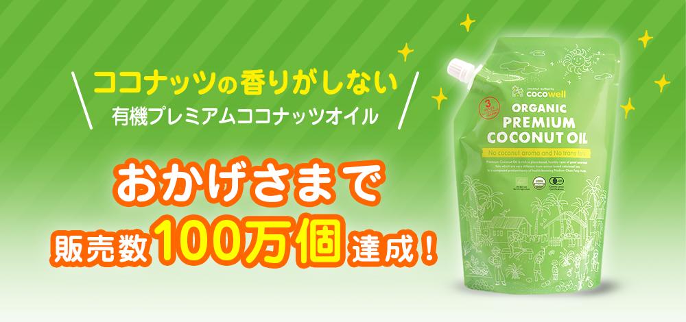 有機プレミアムココナッツオイル 累計販売数100万個達成