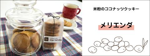 米粉のココナッツクッキー メリエンダ